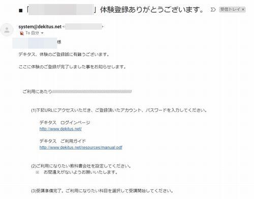 登録ありがとうメール