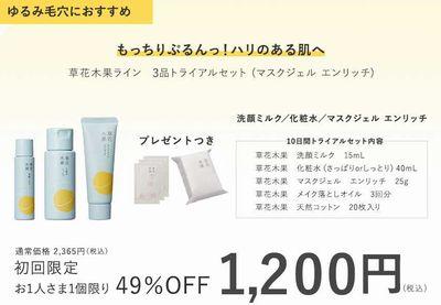 草花木果1,200円