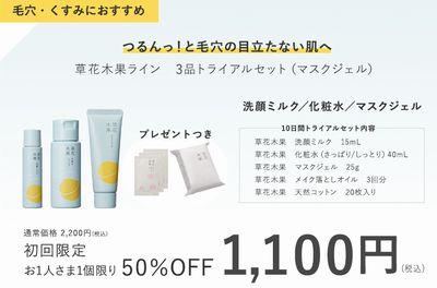 草花木果1,100円