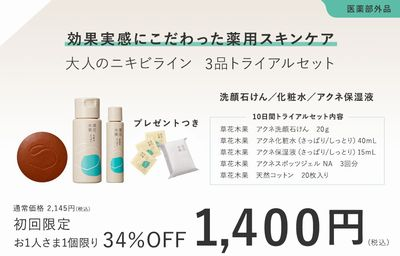 草花木果1,400円