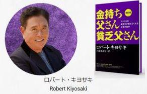 ロバート・キヨサキ